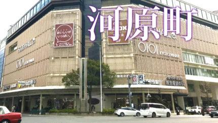 京都マルイ店 – 手作市場