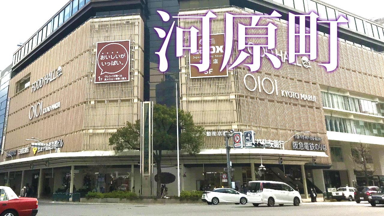 京まちなか市 – 手作市場